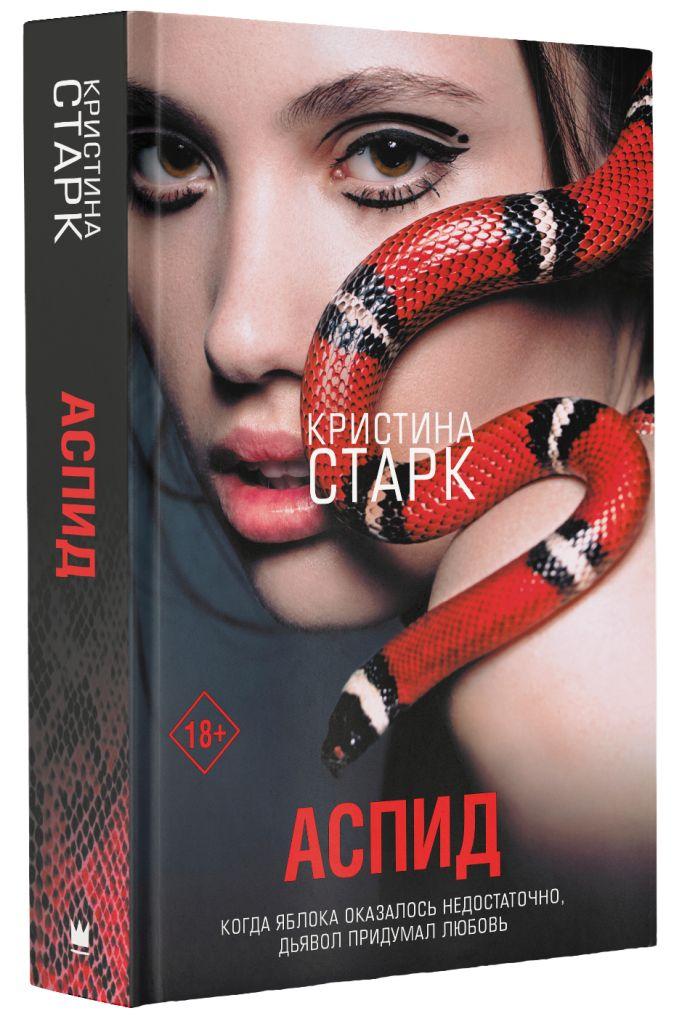 Кристина Старк - Аспид обложка книги