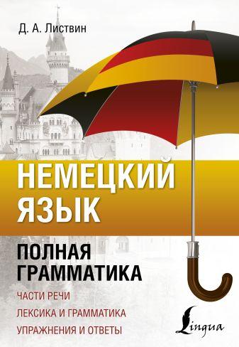 Д. А. Листвин - Немецкий язык. Полная грамматика обложка книги