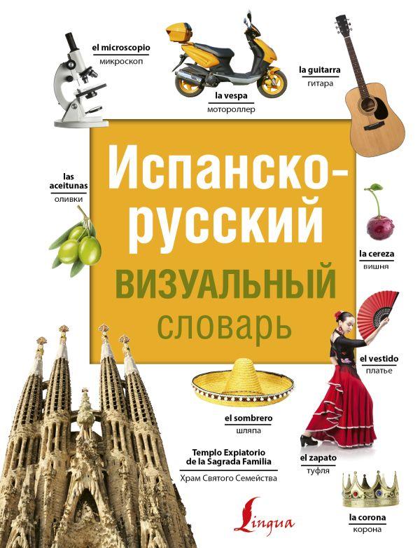 цена на . Испанско-русский визуальный словарь