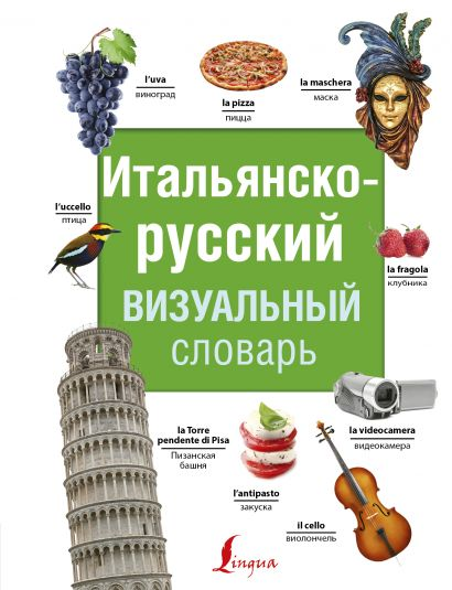 Итальянско-русский визуальный словарь - фото 1