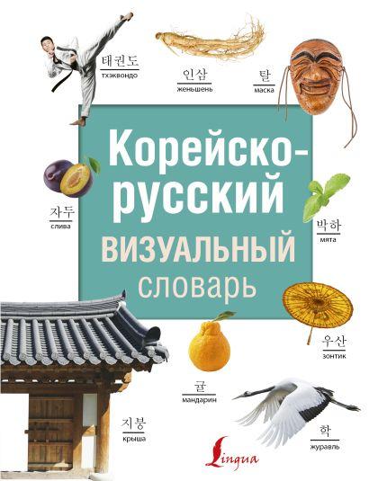 Корейско-русский визуальный словарь - фото 1