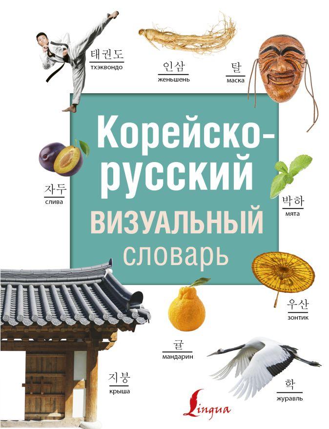 Корейско-русский визуальный словарь Чун Ин Сун, Войцехович А.А.