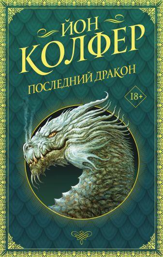 Йон Колфер - Последний дракон обложка книги