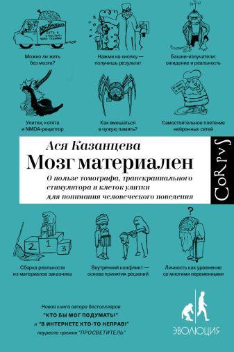 Ася Казанцева - Мозг материален обложка книги