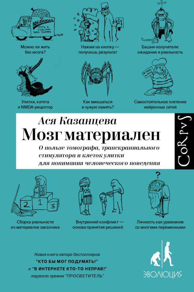 Мозг материален Ася Казанцева