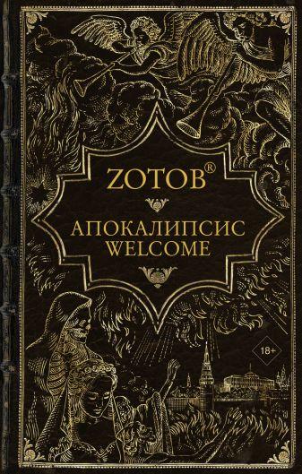 Zотов - Апокалипсис Welcome обложка книги