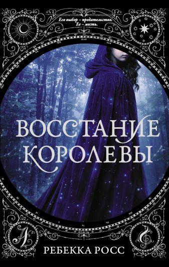 Ребекка Росс - Восстание королевы обложка книги