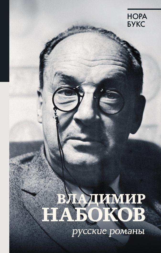Букс Нора - Владимир Набоков. Русские романы обложка книги