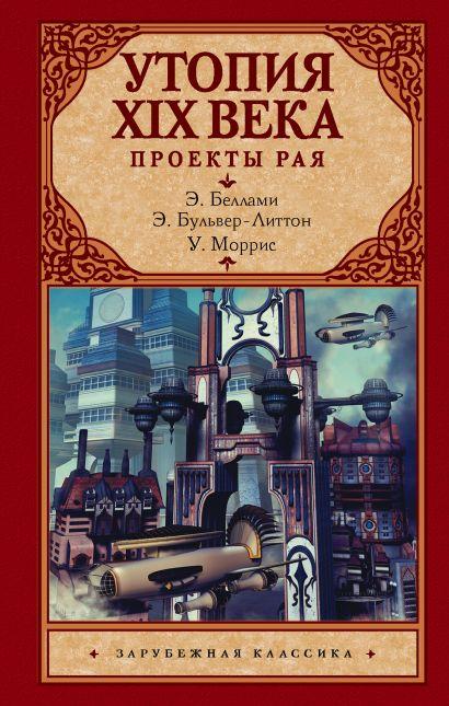 Утопия XIX века. Проекты рая - фото 1