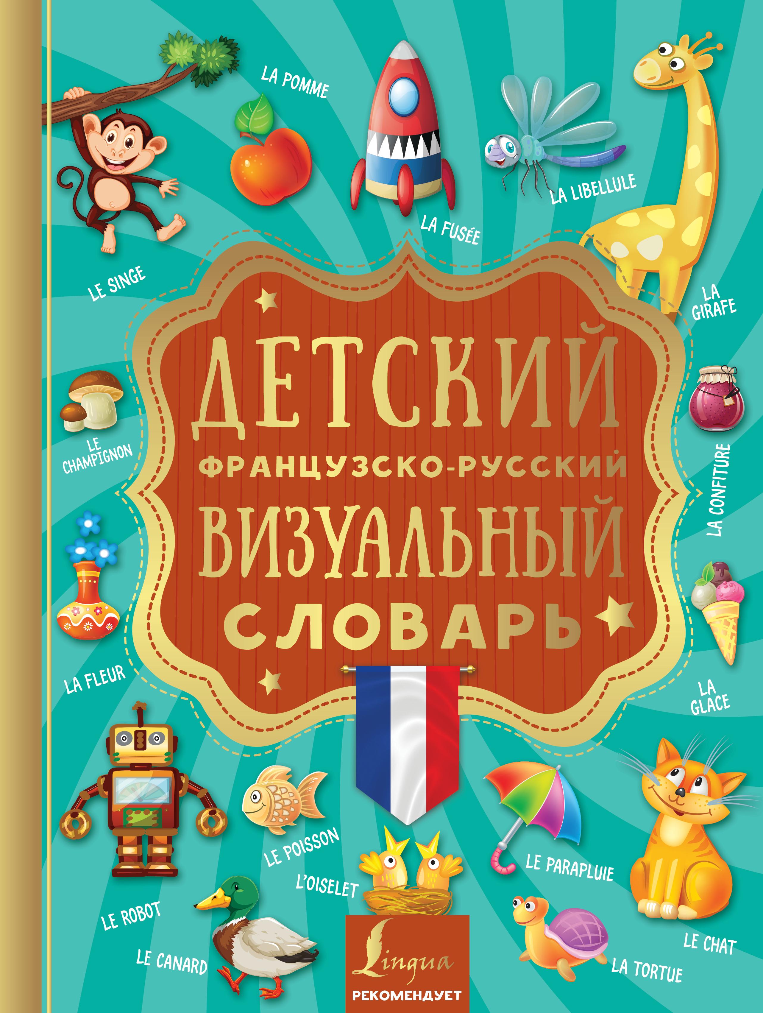 Фото - . Детский французско-русский визуальный словарь детский