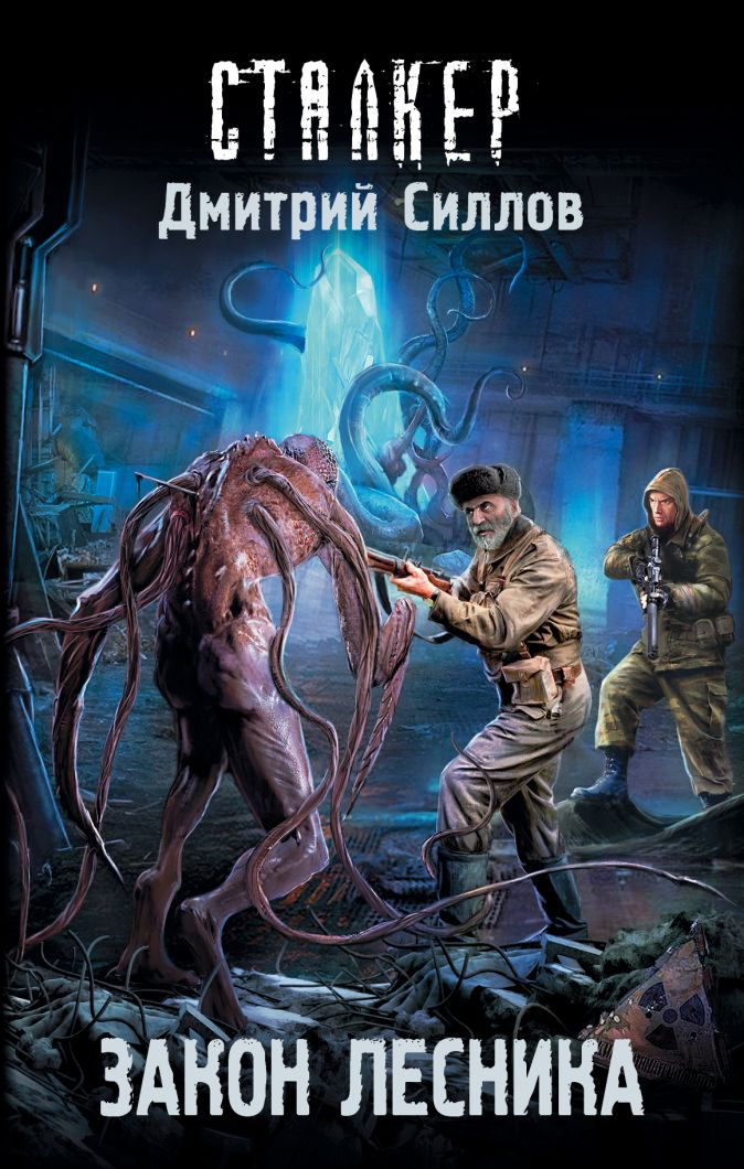 Дмитрий Силлов - Закон лесника обложка книги