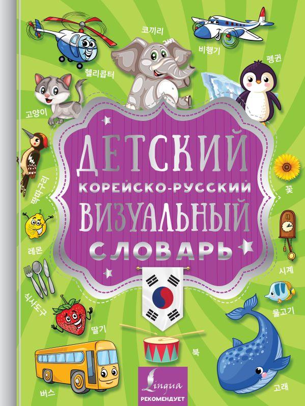 Детский корейско-русский визуальный словарь фото