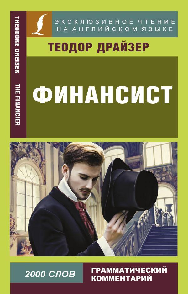 Драйзер Теодор Финансист