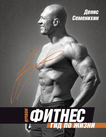 Новый фитнес. Гид по жизни - фото 1