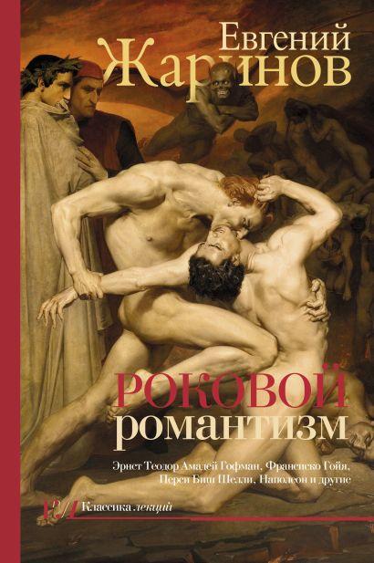 Роковой романтизм - фото 1