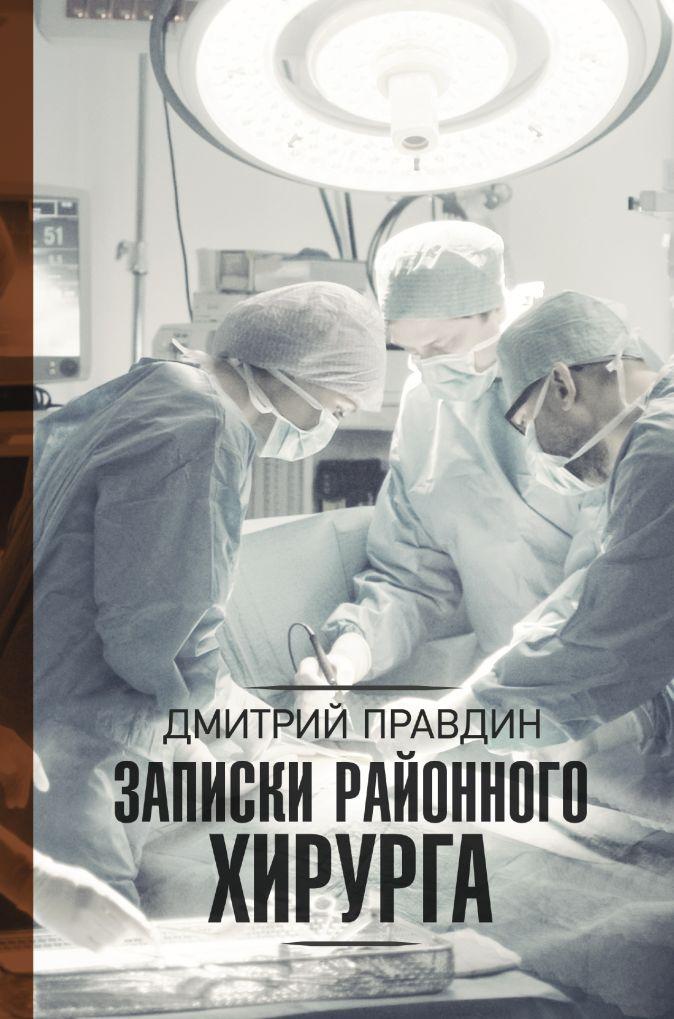 Правдин Д.А. - Записки районного хирурга обложка книги