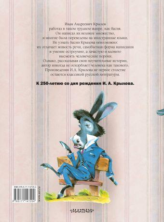 Басни для детей. 250 лет со дня рождения И.А.Крылова Крылов И.А.