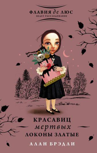Алан Брэдли - Красавиц мертвых локоны златые обложка книги