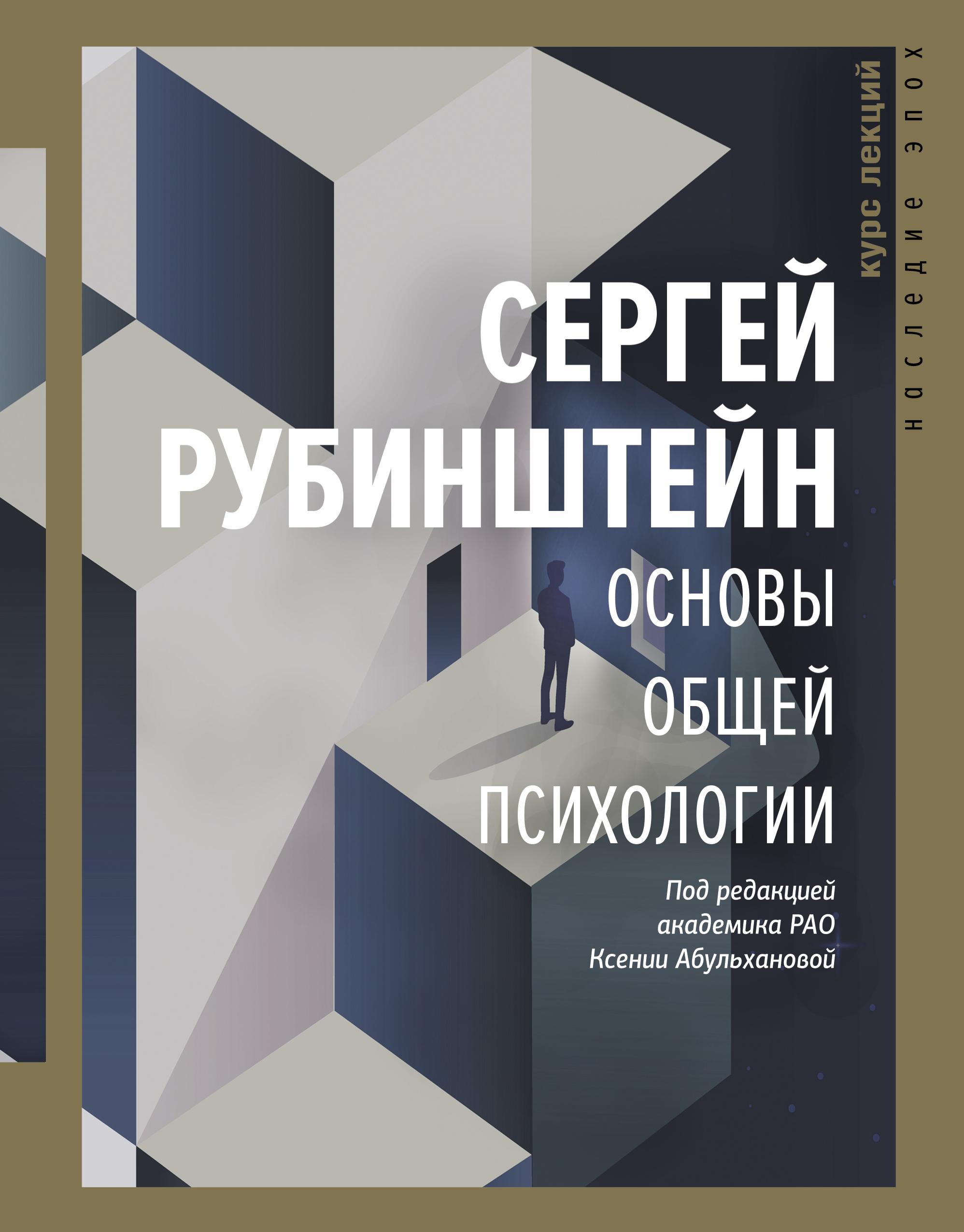 Основы общей психологии ( Рубинштейн Сергей Леонидович  )