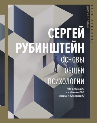 Рубинштейн С.Л. - Основы общей психологии обложка книги
