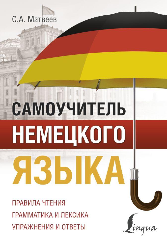 С. А. Матвеев - Самоучитель немецкого языка обложка книги