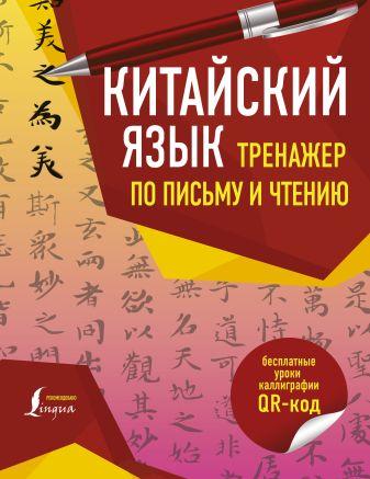 Китайский язык. Тренажер по письму и чтению