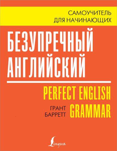 Безупречный английский. Самоучитель для начинающих - фото 1