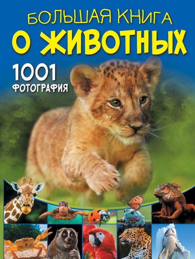 Д. Ермакович - Большая книга о животных. 1001 фотография обложка книги