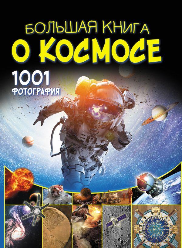 Большая книга о космосе. 1001 фотография фото