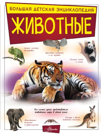 Л. Вайткене , Е. Папуниди , А. Спектор , М. Филиппова - Животные обложка книги