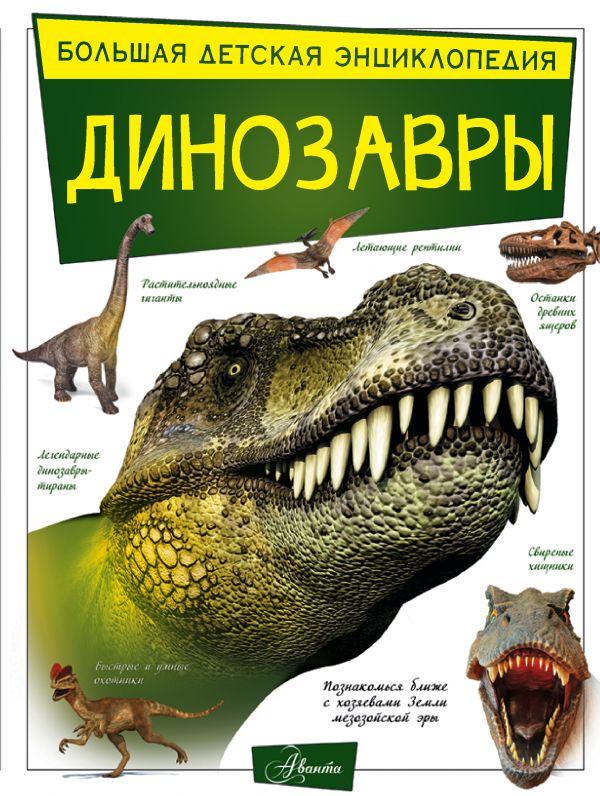 Динозавры ( Хомич Елена Олеговна, Барановская Ирина Геннадьевна  )