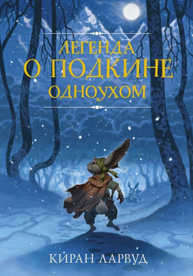 Киран Ларвуд - Легенда о Подкине Одноухом обложка книги