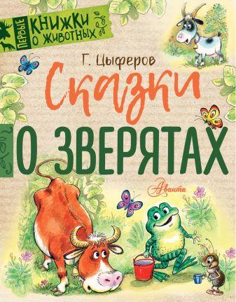 Цыферов Г.М. - Сказки о зверятах обложка книги