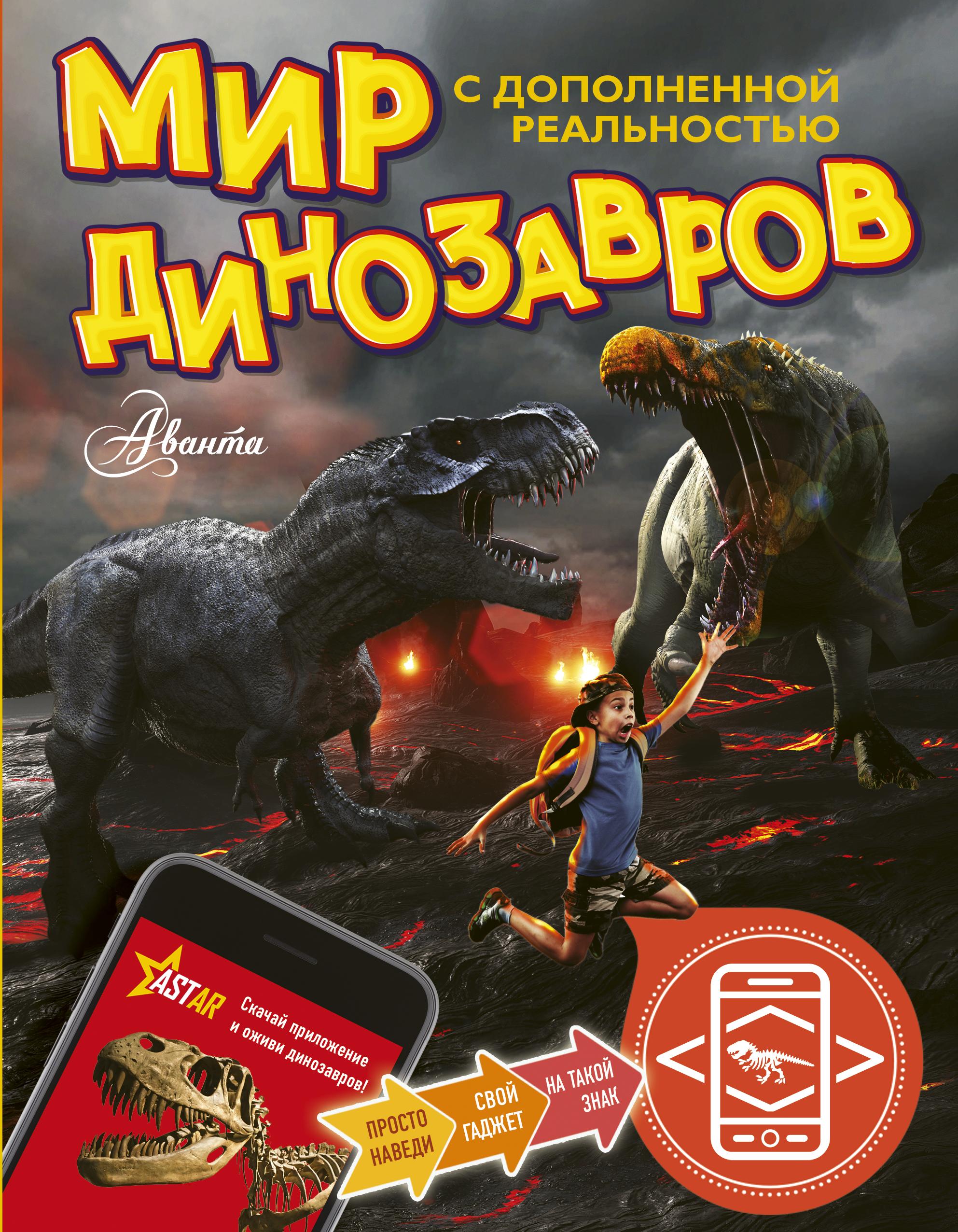 А. Тихонов Мир динозавров с дополненной реальностью азбукварик книга с 1 кнопкой затеряный мир динозавров