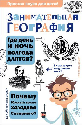 Аржанов С.П. - Занимательная география обложка книги