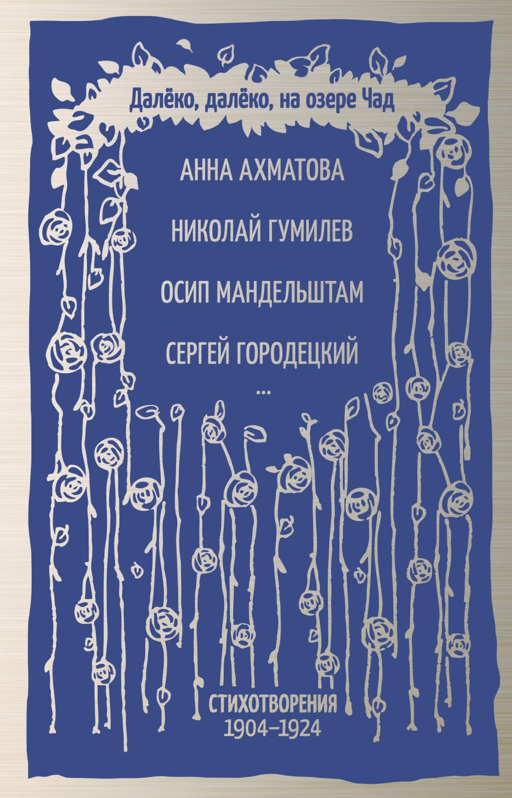Анна Ахматова, Николай Гумилев Далёко, далёко, на озере Чад анна ахматова николай гумилев далёко далёко на озере чад