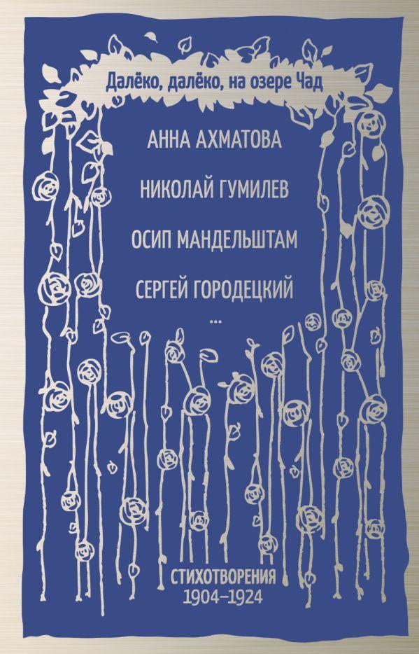 Гумилев Николай Степанович, Ахматова Анна Андреевна Далёко, далёко, на озере Чад ахматова анна андреевна избранное