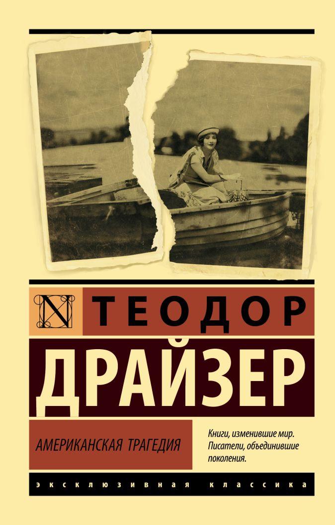 Теодор Драйзер - Американская трагедия обложка книги
