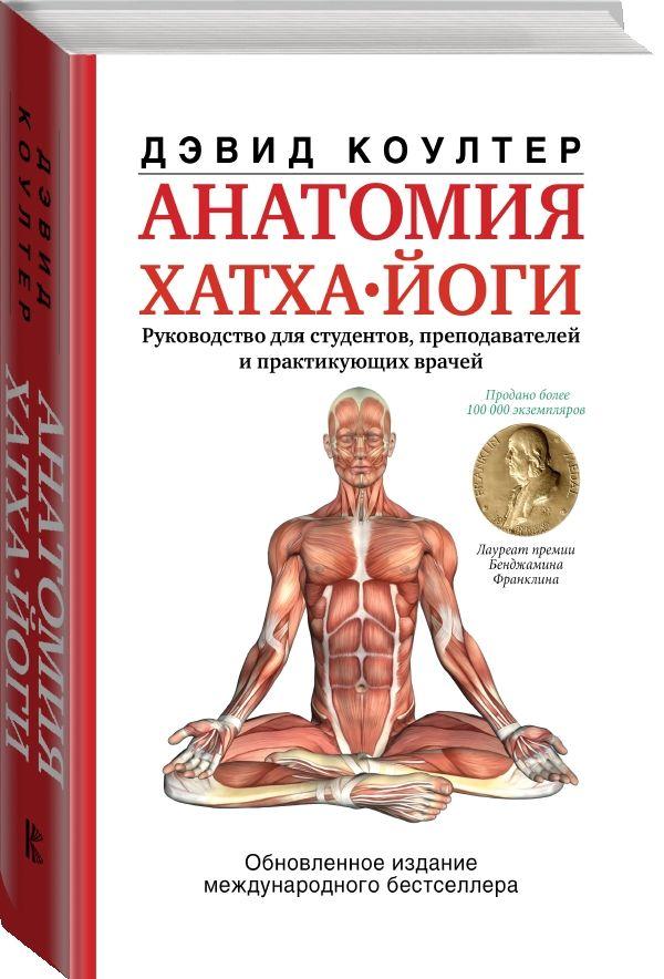 Коултер Дэвид Анатомия хатха-йоги
