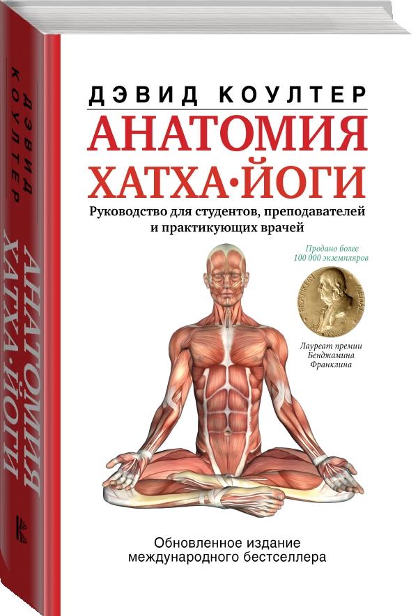 Коултер Дэвид - Анатомия хатха-йоги обложка книги
