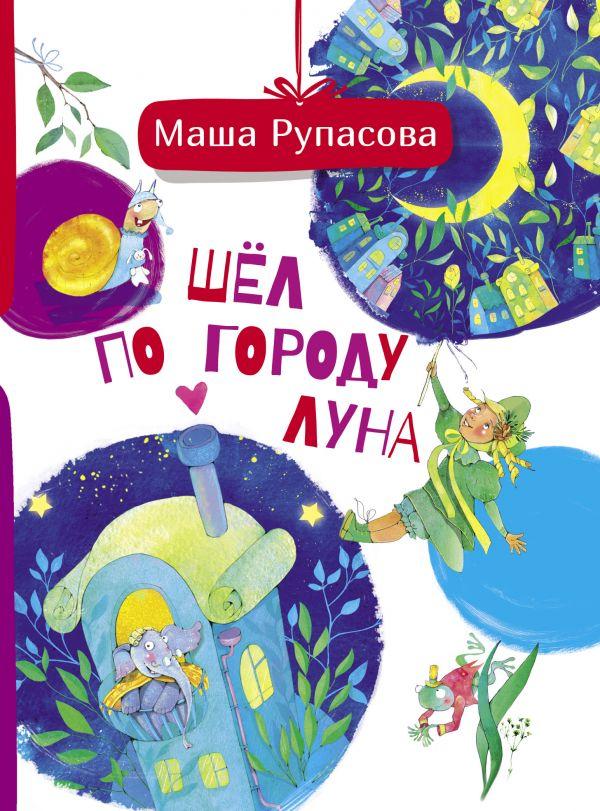 Рупасова Мария Николаевна Шёл по городу Луна капарис ника луна в рыбах