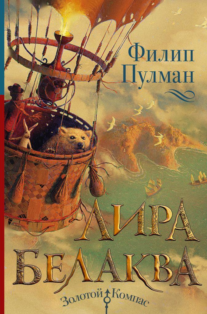 Филип Пулман - Лира Белаква обложка книги