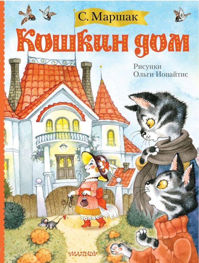 Маршак С.Я. - Кошкин дом (иллюстрации О. Ионайтис) обложка книги
