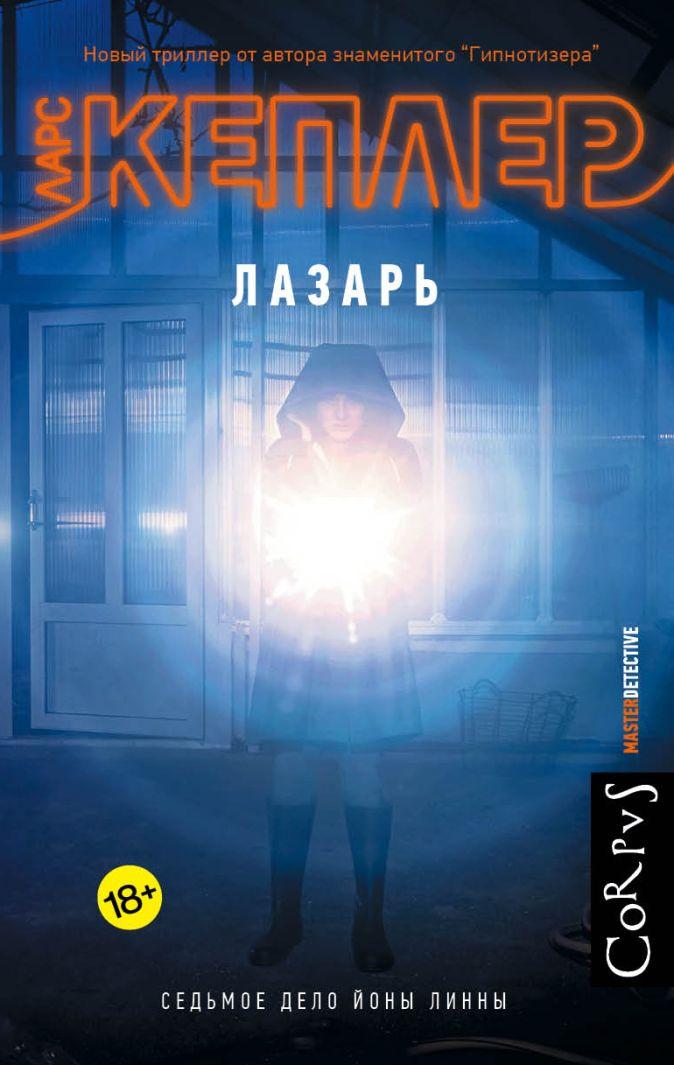 Ларс Кеплер - Лазарь обложка книги