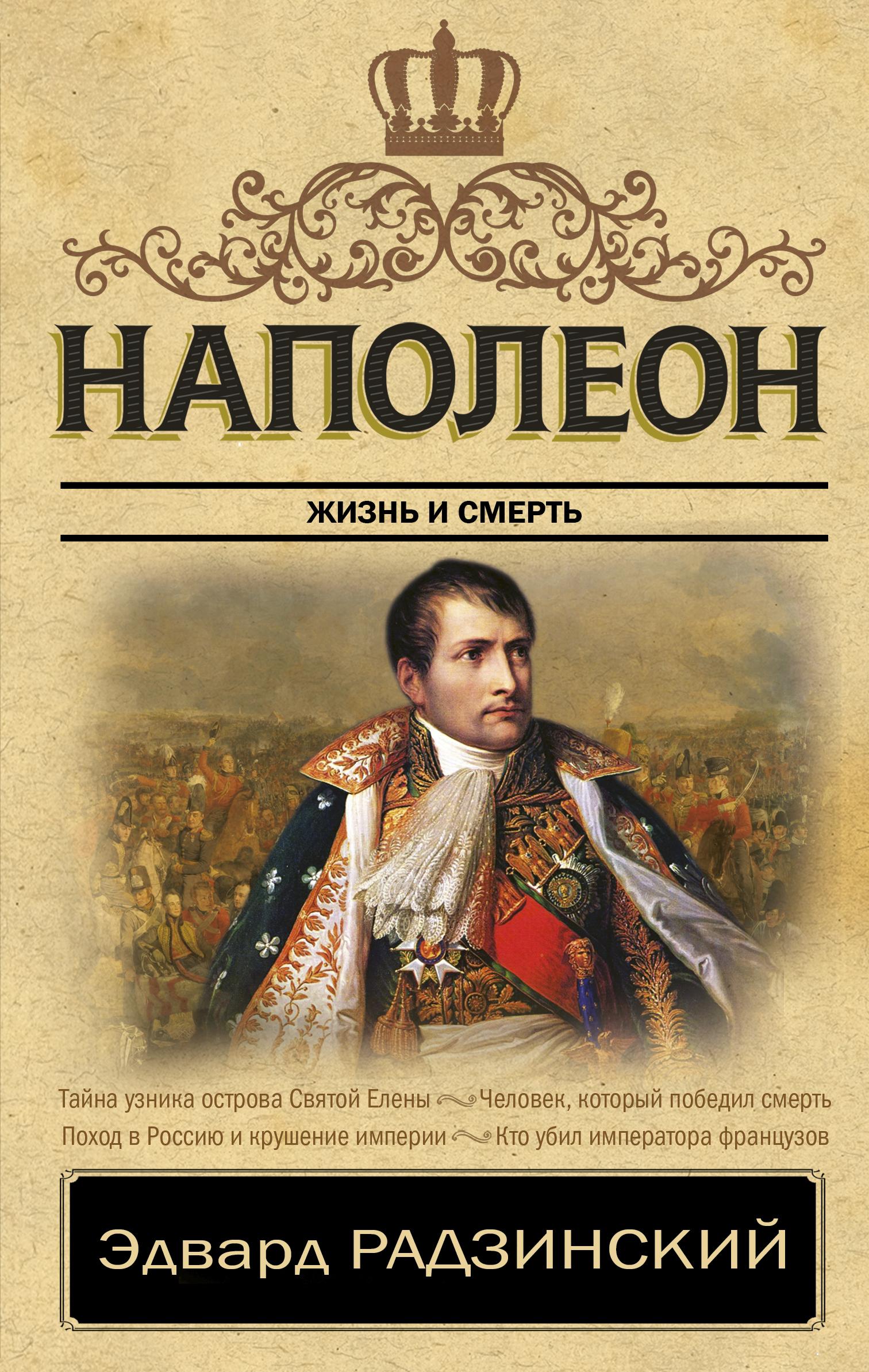 Радзинский Э.С. Наполеон. Жизнь и смерть