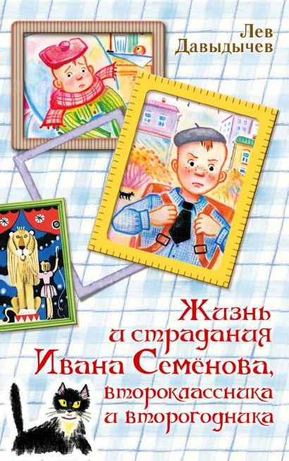 Жизнь и страдания Ивана Семёнова, второклассника и второгодника - фото 1