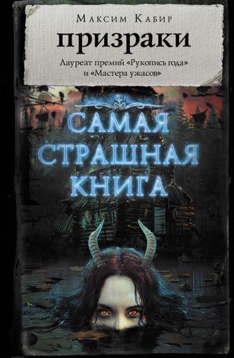 Максим Кабир - Самая страшная книга. Призраки обложка книги