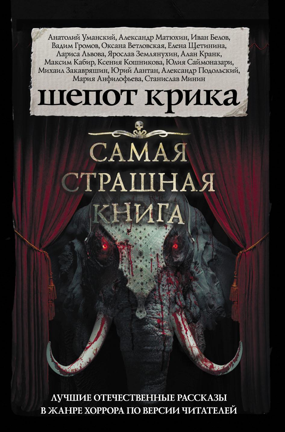 Парфенов М.С. Самая страшная книга. Шепот крика парфенов м с самая страшная книга лучшее сборник