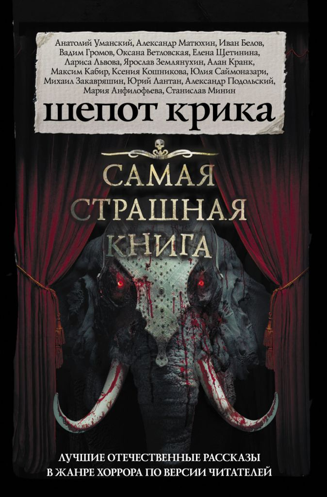 Парфенов М.С. - Самая страшная книга. Шепот крика обложка книги