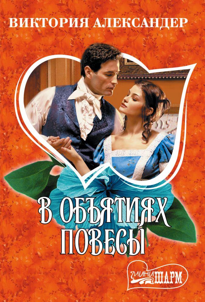 Виктория Александер - В объятиях повесы обложка книги